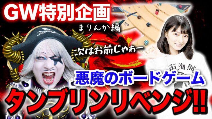 【Re:タンブリンダイス】悪魔のゲームで襲撃~まりんか編~【ボードゲーム】