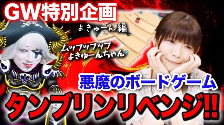 【Re:タンブリンダイス】悪魔のゲームで襲撃~よきゅ編~【ボードゲーム】
