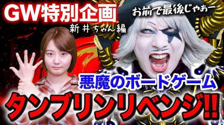 【Re:タンブリンダイス】悪魔のゲームで襲撃~新井ちゃん編~【ボードゲーム】End