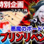 【Re:タンブリンダイス】GW特別企画!悪魔のゲームで襲撃~なおすけ編~