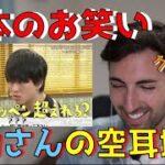 【スペイン人の反応】日本のお笑い/英会話伝言ゲーム (第二弾) – Reacción al grupo Janice jugando al teléfono