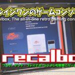 【簡単!】Recalbox でレトロゲームを楽しんでみた♪プラグ・アンド・プレイのオールインワンゲームコンソール。