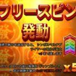 【オンラインカジノ】Royal Dragon Infini Reelsを通常回し!!