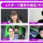 「SAITAMA eスポーツ サミット」(オンラインディスカッション-第2部-)【eスポSAI】