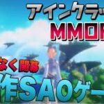 【新作SAOゲーム】まるで原神×SAO!?神グラフィックでアインクラッドを冒険できるMMORPGが海外でまもなく配信開始!