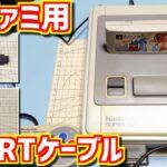 【ゆっくりゲーム雑談】SFC スーパーファミコン用 SCARTケーブル ネット購入品紹介143