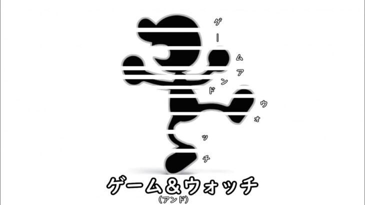 ゲーム&ウォッチで遊ぼう【スマブラSP】