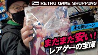 【激安レトロゲーム】まだまだ安かった!ゲームショップで爆買い!未公開シーン集/ファミコン・スーパーファミコン・メガドライブ・ゲームボーイ・SWITCH・PS1・PSP超オススメ!公開シーン