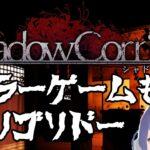 【Shadow Corridor】ホラーゲームもうコリゴリドー