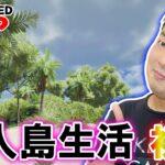 ★パパ念願の無人島でサバイバル!?~「Stranded Deep」ゲーム実況~★