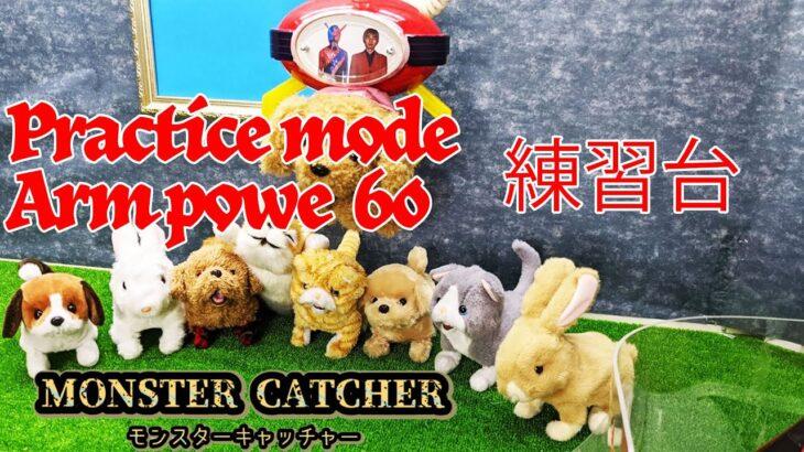 【練習台3】任天堂Switchが取れる無料オンラインクレーンゲーム【MEGWIN】
