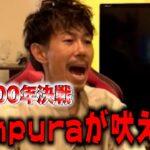 【桃鉄】Tempuraブチギレ!桃鉄100年決戦企画【SUSHI★ゲーム#33】