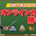 🔥秘術公開!特大級に勝率UP【オンラインカジノ】【kaekae】【解説】