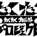【モンスターハンターライズ】ゲーム実況わくわく荘【Ultimate Chicken Horse】