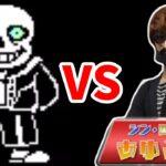 【Under Tale】全ゲーム最強ボスであるサンズを倒したい完全初見実況! #1