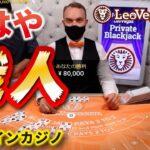 オンラインカジノ VIPブラックジャックテーブルで高額ベット!もはや職人!【レオベガス】