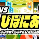 【世界トッププレイヤー】VS ぴぽにあ 50先 【ぷよぷよeスポーツ】