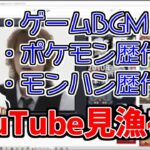 YouTubeでゲームのBGM、ゲームの歴代CM集を見る加藤純一【2021/05/30】