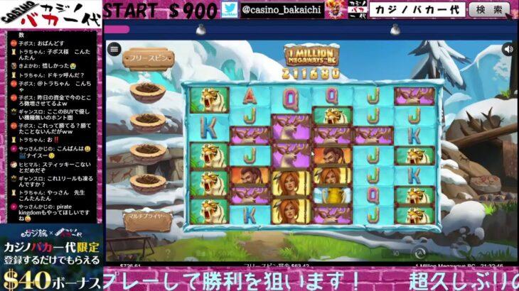 オンラインカジノ♪今日はカジ旅でZバージョンなのだ!!