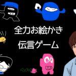 among us勢とお絵描き伝言ゲーム