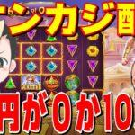 【オンラインcasino】3万円が0円か10万円になるか配信@nonicom『ノニコム』