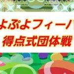 【ぷよぷよeスポーツ】 ぷよぷよフィーバー 得点式団体戦