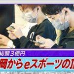 """賞金総額3億円 福岡から""""eスポーツ""""の頂点へ"""
