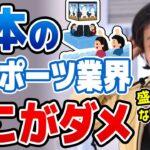 【ひろゆき】※日本のeスポーツは伸びません※ ウメハラも認めざるを得ないeスポーツが全然盛り上がらない理由についてひろゆきが解説する。【切り抜き/論破】