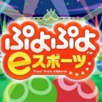 【生放送】 ぷよぷよeスポーツ puyopuyo 【switch】