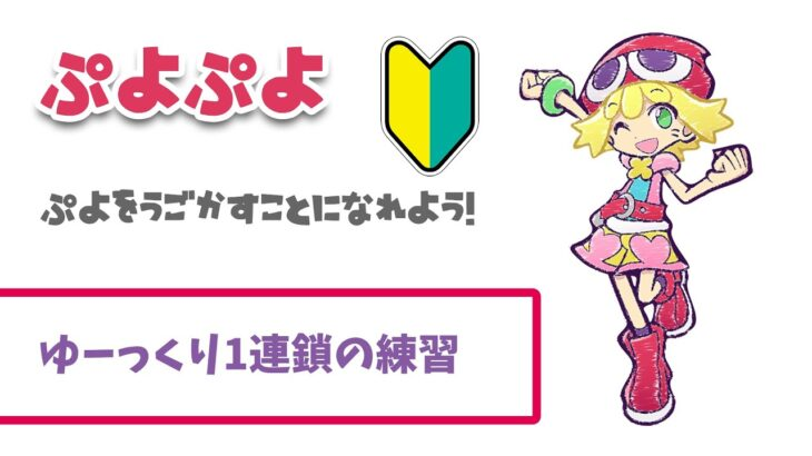 【れんしゅう・はんぷく】ぷよぷよeスポーツ 【1】ゆっくりぷよ操作の練習 アミティ - Nintendo Switch