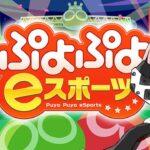 【ぷよぷよeスポーツ】連戦、初心者歓迎🍬ぐやぐーやさん/20先#02