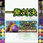 【パズドラ】全国eスポーツ選手権杯2021 一発対決(feat.きゃす)