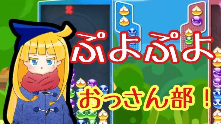 【ぷよぷよeスポーツ】先折りGTR卒レート戦【Switch】