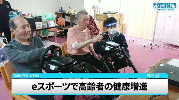 eスポーツで健康増進/NTT東日本、外ケ浜の施設で体験会