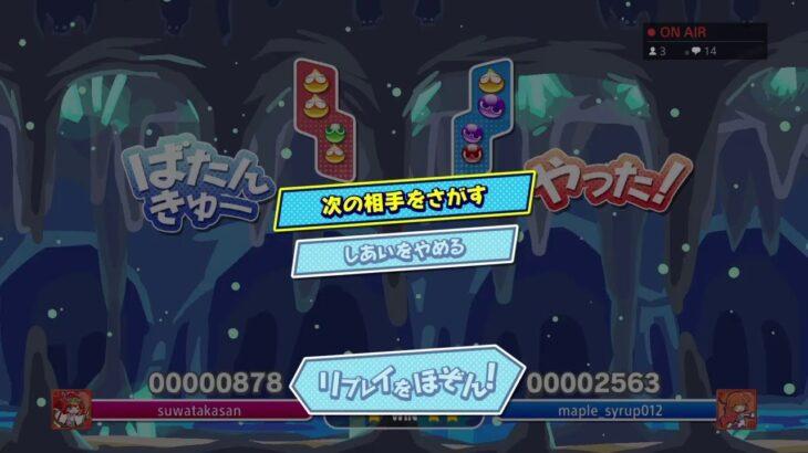 1連日達成中 ぷよぷよeスポーツ PS4 3回負けたら終了に変更 5連勝します