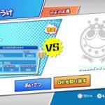 2連日達成中 ぷよぷよeスポーツ PS4 3回負けたら終了 5連勝します