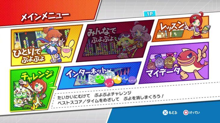 ぷよぷよeスポーツ[PS4]