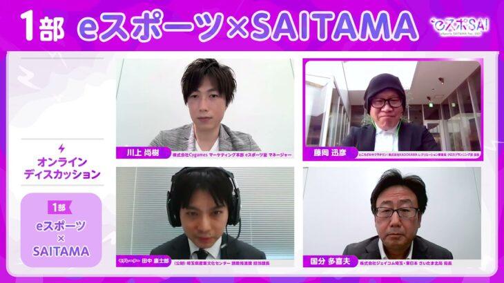 「eスポーツ×SAITAMA」(オンラインディスカッション-第1部-)【eスポSAI】