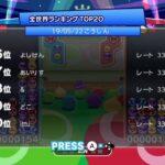 【ぷよぷよeスポーツSwitch】対戦
