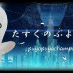 【ぷよぷよeスポーツ】10000000000000【Switch】
