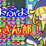 【ぷよぷよeスポーツ】ぷよぷよおっさん部!雑談レート【Switch】