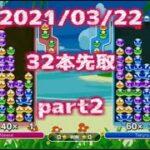 【ぷよぷよeスポーツSwitch】Neese vs テルル コックカワ先 part2【ニコ生タイムシフト2021/03/22】