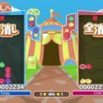 (ぷよぷよeスポーツ→osu!taiko)レッスンしたりCOMと戯れたり。飽きたらosutaiko(マイクあり、Japanese only)