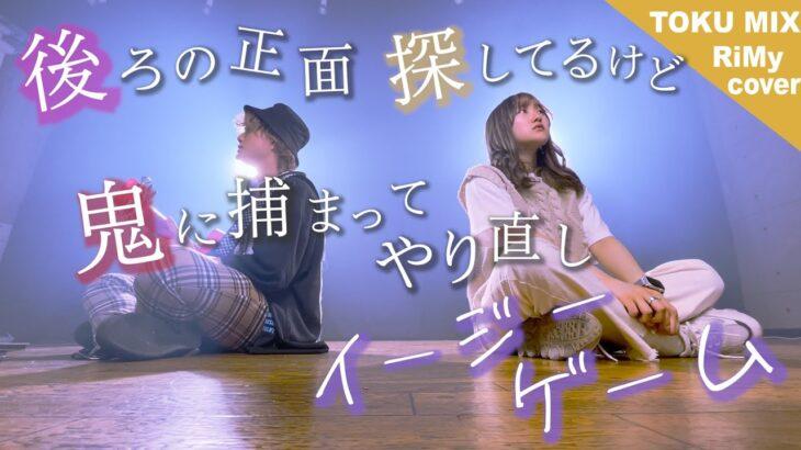 「後ろの正面探してるけど」イージーゲームfeat.和ぬか – natsumi(RiMy × TOKUMIX cover.)