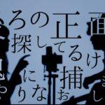 後ろの正面探してるけど【 イージーゲームfeat.和ぬか/natsumi 】(とくみくす&RiMy full cover.)【フル歌詞・コードあり】