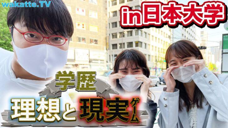 """現実は厳しい!学歴""""理想と現実""""ゲーム!in日本大学【wakatte.TV】#538"""