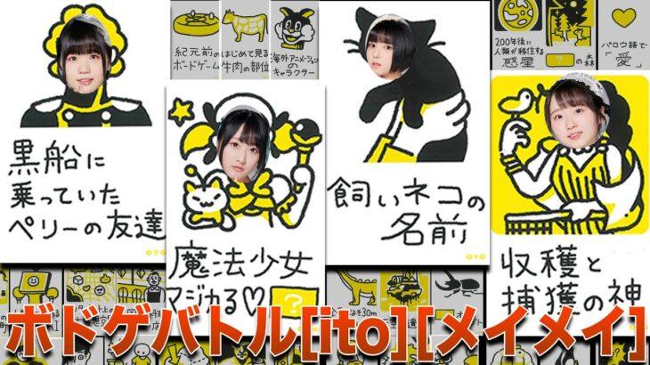 「ito」「メイメイ」ボードゲームで遊ぶぞ【DIALOGUE+】