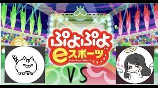 【switch】ぷよぷよeスポーツ  第一回女性限定リーグ さえ@vsにゃーめん