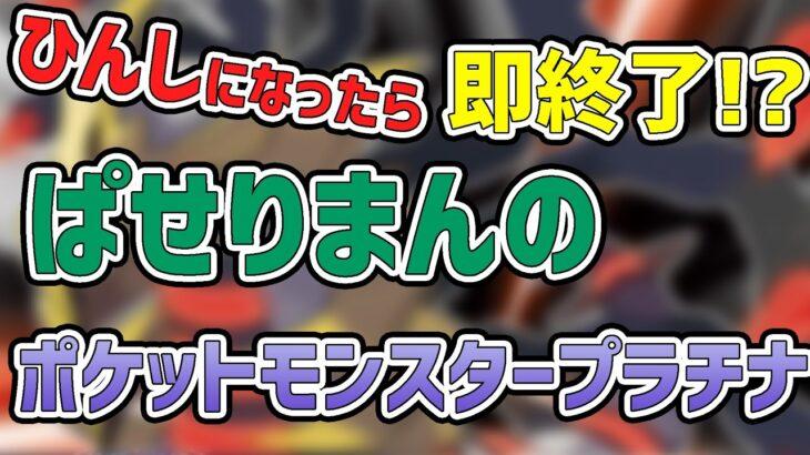 ポケットモンスタープラチナ人生縛り【ゲーム下手】