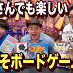 【うちで遊ぼう】よゐこ濱口さんとボードゲームで対戦したら、おじさん2人が大はしゃぎだった